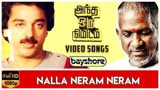 Nalla Neram Neram - Andha Oru Nimidam  Song   Kamal Haasan   Urvashi