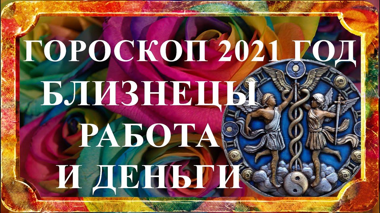 БЛИЗНЕЦЫ 2021 год – гороскоп работа и деньги (финансовый гороскоп)