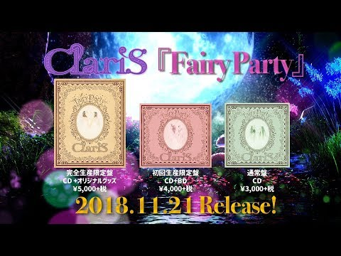 ClariS 5thアルバム「Fairy Party」紹介映像