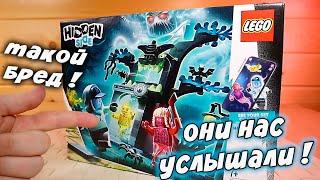 ЛЕГО НАС УСЛЫШАЛИ в Добро пожаловать в Lego Hidden Side но только один раз