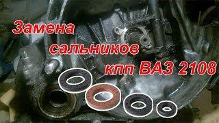 Замена сальников кпп ВАЗ 2108 и на других переднеприводных авто ваз