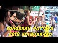 SONGKRAN 2018 EDIT PATTAYA April 12 to 19 Soi Buakhao + LK Metro 4K สงกรานต์ พัทยา