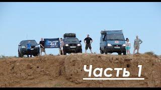 Экспедиция в Казахстан. Часть 1
