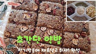 [초간단약밥] 전기밥솥에 재료만 넣으면 쫀득한 약밥이 …