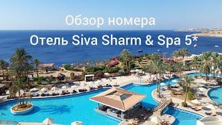 Египет Siva Sharm Resort Spa 5 Египет Шарм эль шейх 2020