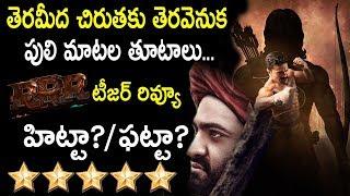 RRR | Bheem For Ramaraju Teaser Review | Komaram Bheem | Alluri Sitha Rama Raju | RRR Movie Records