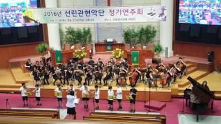 """2016년 8월 21일 선린관현악단 17회정기연주회 예비반 """"문리버"""""""