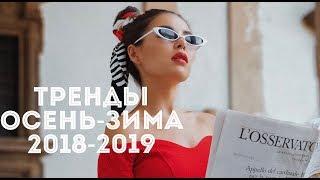 ТРЕНДЫ ОДЕЖДЫ ОСЕНЬ - ЗИМА 2018 - 2019 | МОДА