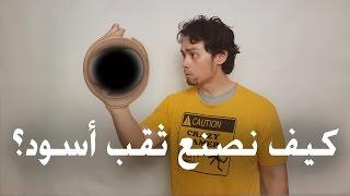32 | كيف نصنع ثقب اسود؟