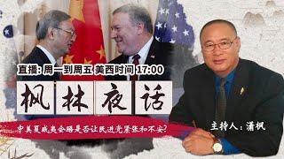 中美夏威夷会晤是否让民进党紧张和不安?《枫林夜话》第69期 2020.06.18