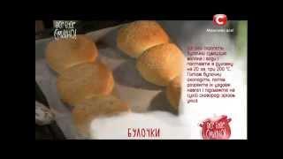 Рецепт: Булочки для гамбургеров - Все буде смачно - Выпуск 139 - 18.04.15