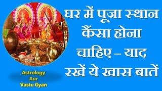जानिये घर में पूजा स्थान कैसा और कहाँ होना चाहिए      Ghar Me Puja Sthan Kaisa Aur Kahan Ho -