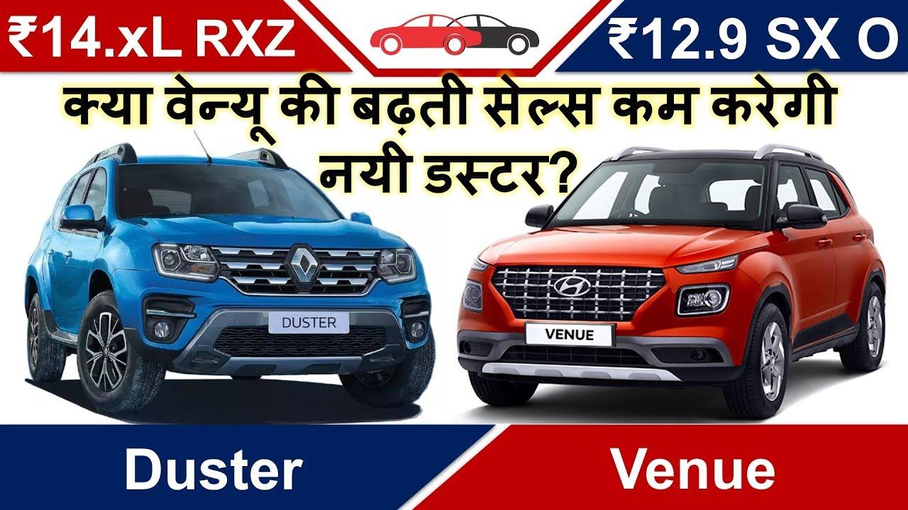 New Duster vs Venue Hindi Price Features Comparison Petrol Diesel Variants