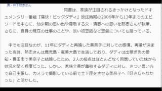 ビッグダディ次男「子供たちは美奈子が嫌い」 著書で真相告白 オリコン ...