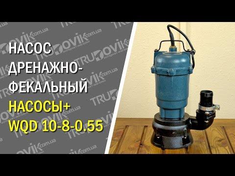 Насос дренажно-фекальный Насосы+ WQD 10-8-0.55