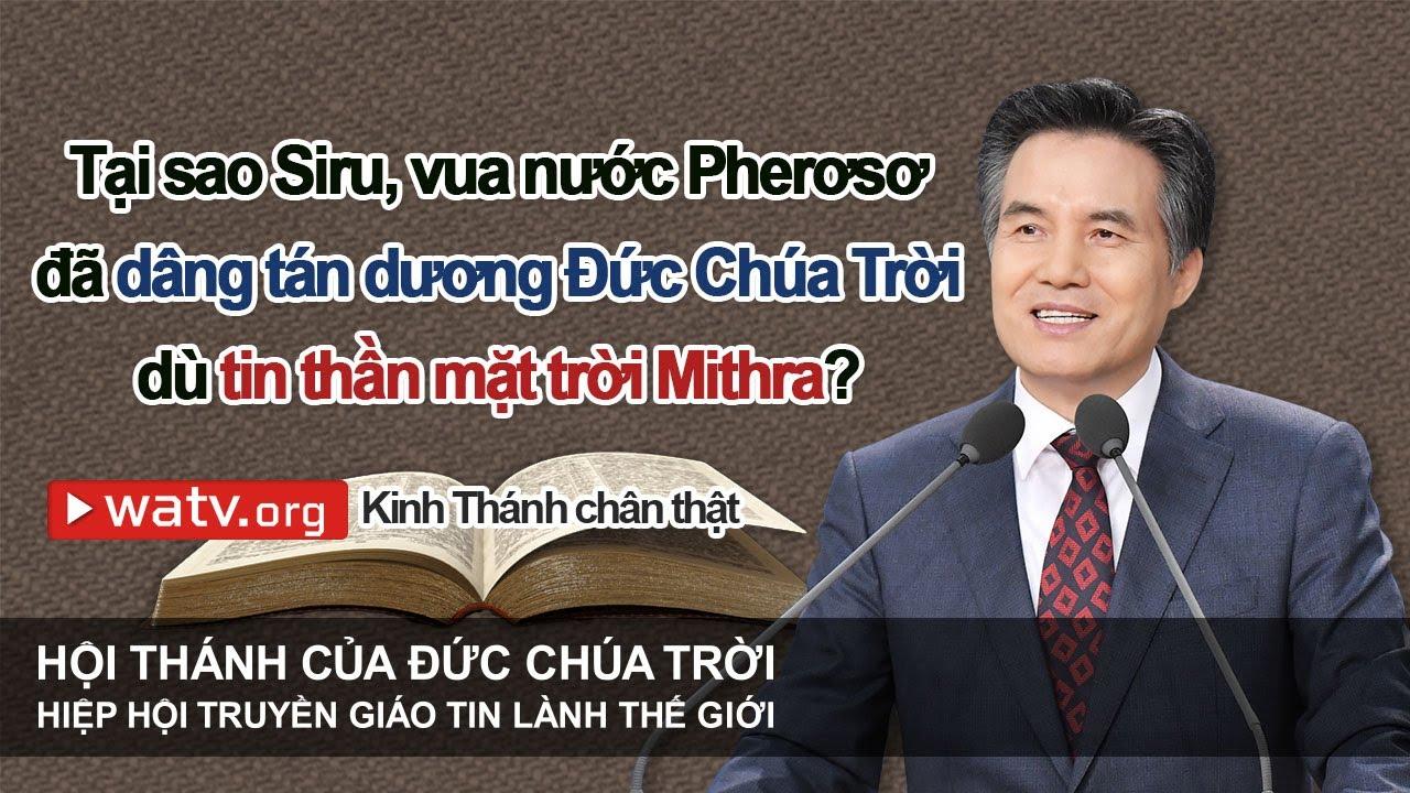 Kinh Thánh chân thật▶Hội Thánh của Đức Chúa Trời Hiệp Hội Truyền Giáo Tin Lành Thế Giới