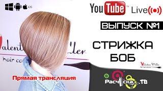"""Прямая трансляция стрижка """"БОБ"""" #1"""