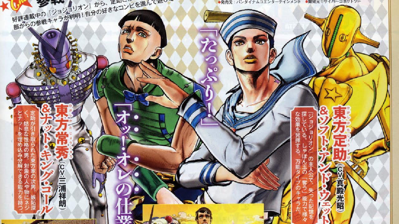 JoJo's Bizarre Adventure: Eyes of Heaven - Joshu/Josuke/Anasui/New Moon  Pucci Revealed