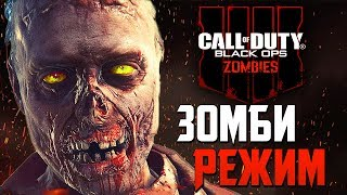 Call of Duty: Black Ops 4 Zombies — НОВЫЙ ЗОМБИ РЕЖИМ! РЕЙС ОТЧАЯНИЯ НА ТИТАНИКЕ!