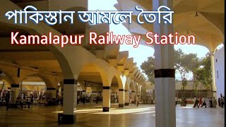 One of the most beautiful Railway station|Kamalapur Railway|Dhaka|Maruf Ahmed
