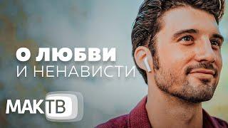 Наука каббала о любви и ненависти. Авторская передача с Семёном Винокуром. МАК ТВ №213