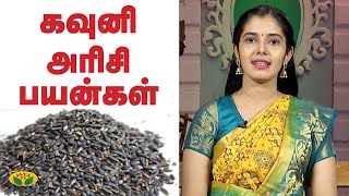 Forbidden Rice | Medical benefits of kavuni rice | Jaya TV - 19-08-2020 Cooking Show