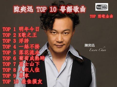 陳奕迅TOP 10粵語精選