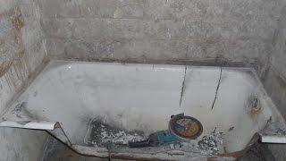 видео Демонтаж ванны своими руками