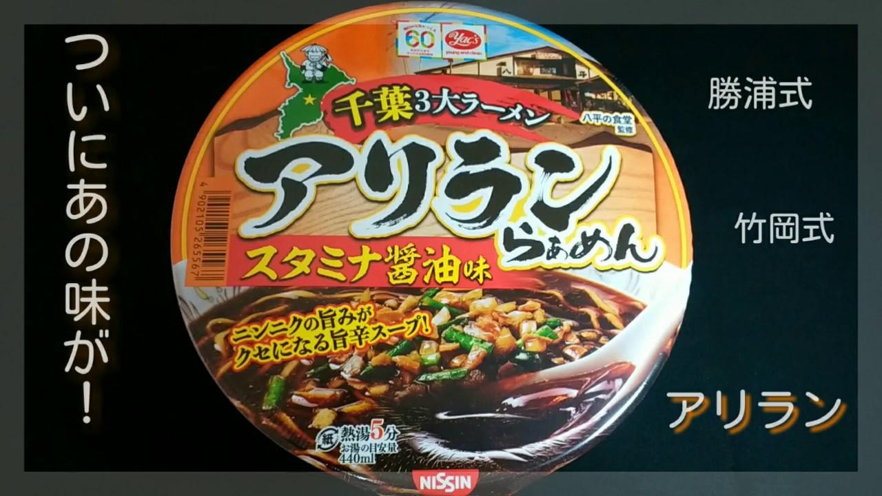 カップ 麺 ラーメン アリラン