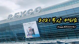 2021부산커피쇼 현장스케치(feat.브루잉커피머신 브…