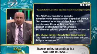 Ömer Döngeloglu SAHUR DUASI 05/8/2012