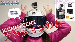 【商品レビュー】ICONNTECHS 4Kアクションカム7999円→1000円オフクーポン