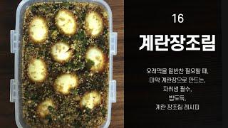 밑반찬으로 좋은 마약 계란장 : 계란 장조림(Egg J…