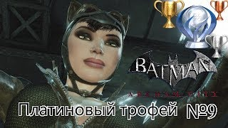 Платиновый путь 🏆 / Batman Arkham City №9 / Женщина кошка грабит Стрейнджа и Протокол 10
