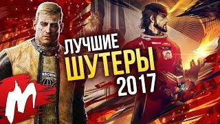 лучшие ШУТЕРЫ 2017  Итоги года - игры 2017  Игромания