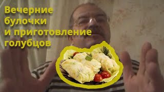 Крымская жизнь!Вечерние булочки и приготовление голубцов от мамы.