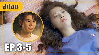 เมื่อเธอโดนหลอกให้ไปมีอะไรด้วย..จะรอดไหมงานนี้! (สปอยหนัง-เกาหลี) Growing Season EP. 3-5