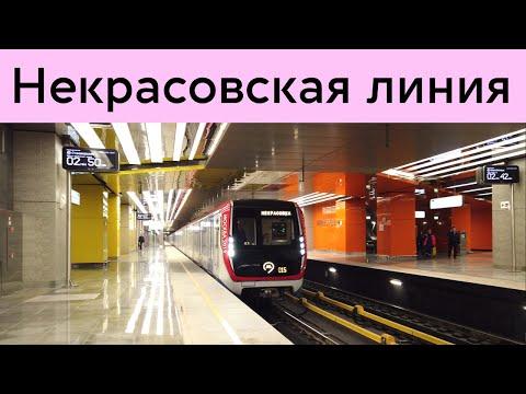Новые станции Некрасовской линии
