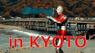 Ultraman in Kyoto Arashiyama Stop Motion Animation  ウルトラマン in 京都 嵐山 コマ撮り