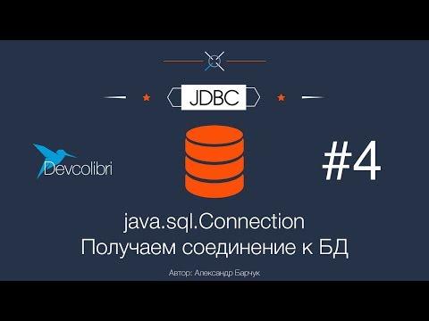 JDBC: Урок 4. Connection - Получаем соединение к БД