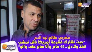 مغربي طالع ليه الدم: