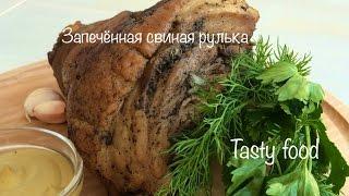 Запеченная Свиная Рулька Очень Вкусный Простой Рецепт!