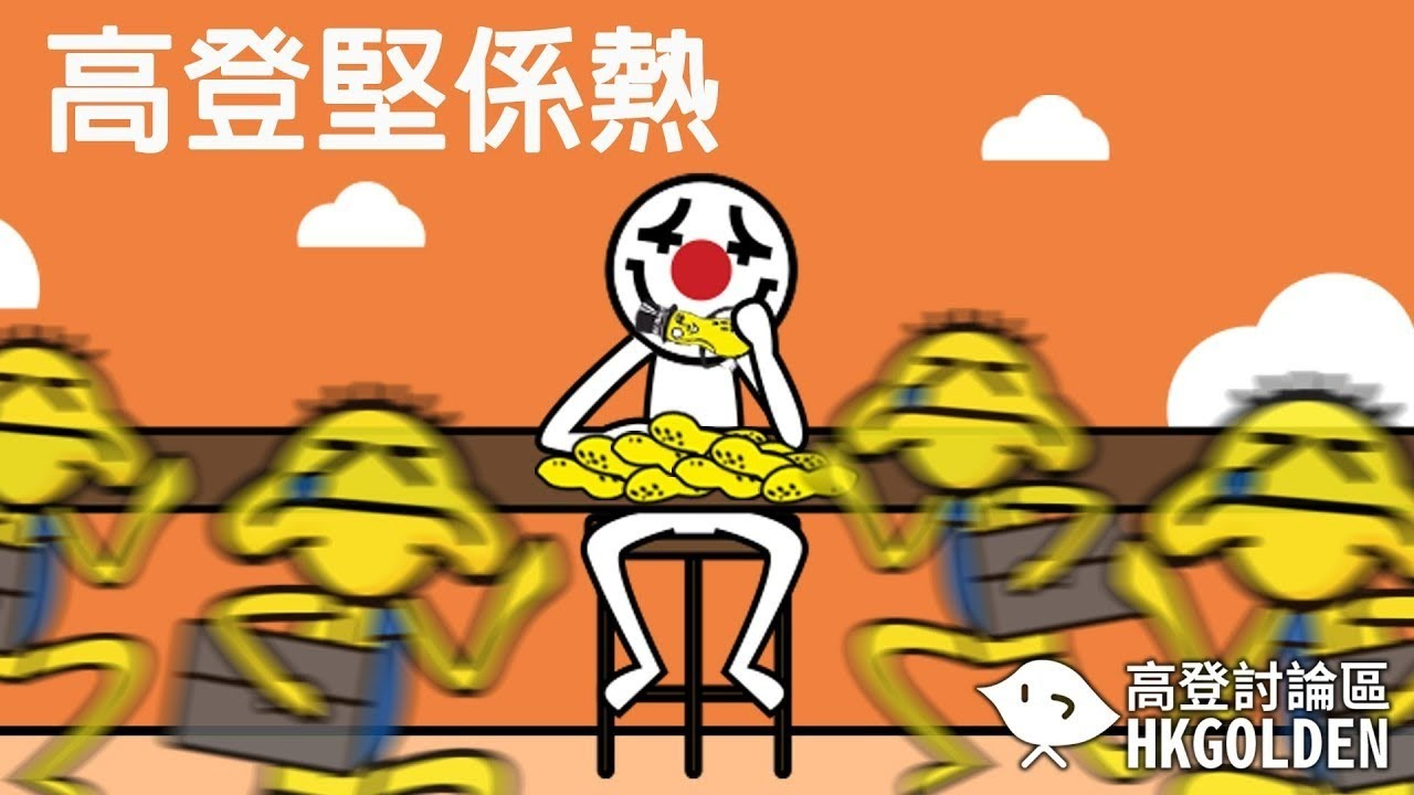 【高登堅係熱】 2020-07-05   以言入罪.....文字獄..........?