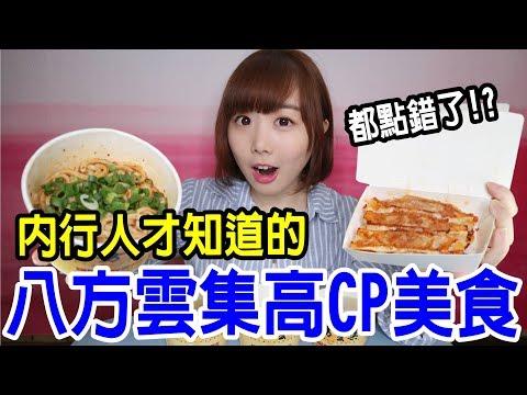 【Kiki】八方雲集內行美食!必點的竟然不是招牌鍋貼!?
