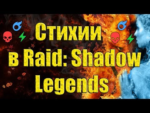 Стихии в Raid Shadow Legends