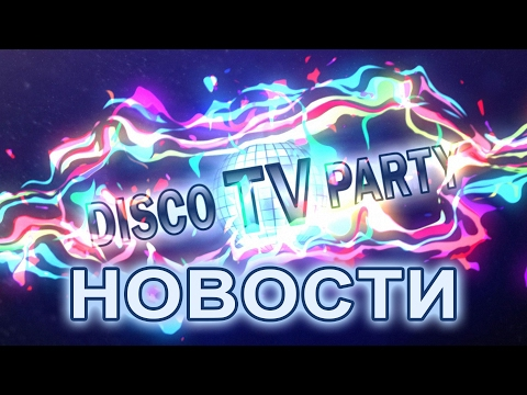 Новости - Среда - DISCO TV PARTY