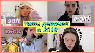 типы девочек в 2019