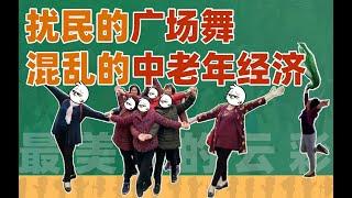 广场舞混战背后:扰民问题和万亿中老年市场   广场舞经济学  动动枪DongDongGun