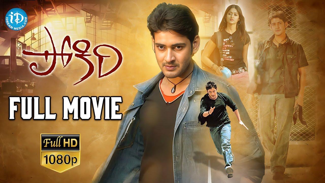 Pokiri Full Movie |  Mahesh Babu, Ileana, Brahmanandam | Puri Jagannadh | Mani Sharma