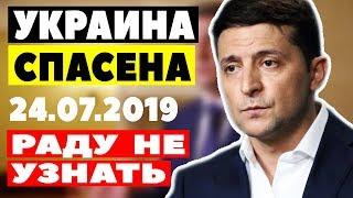 ЗЕЛЕНСКИЙ ЗАХВАТИЛ УКРАИНУ! - 24.07.2019 - НАЧАЛОСЬ